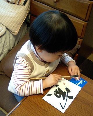 2歳児の「寅」(演出アリ)
